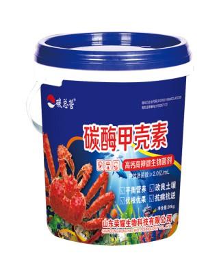 碳酶甲壳素